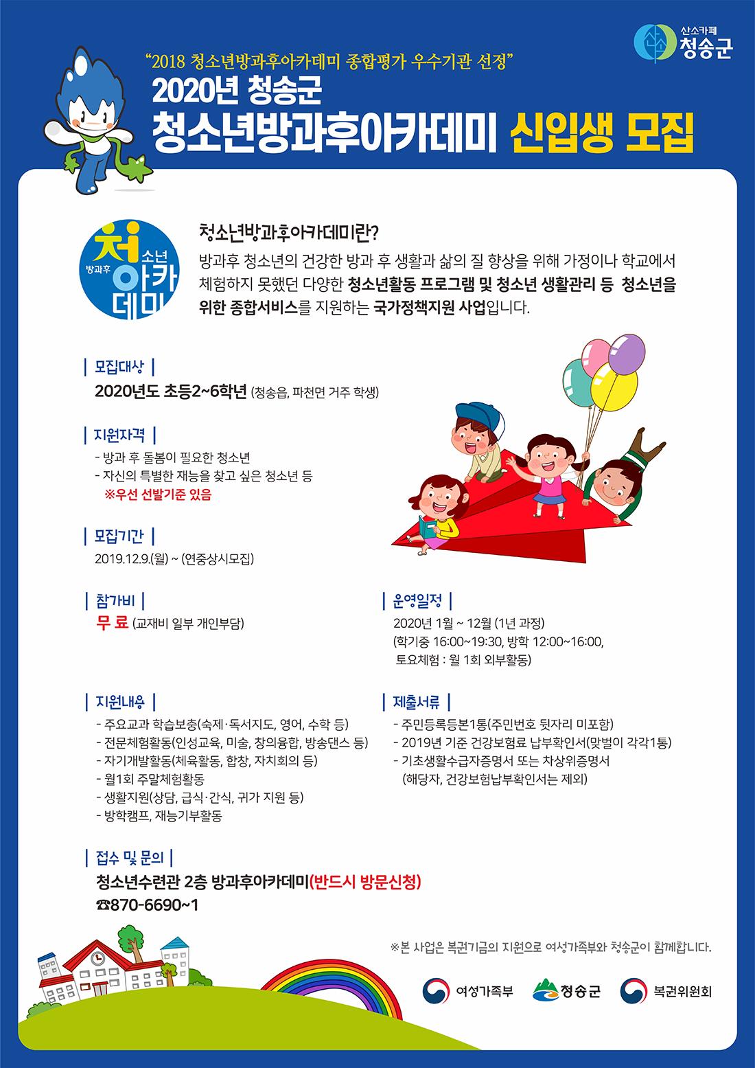 2020년 청송군청소년수련관 수강생 모집-포스터.jpg