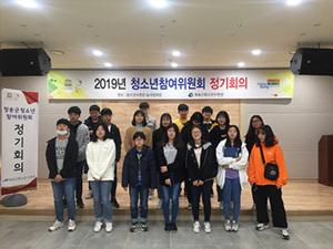 청소년참여위원회 (1).jpg