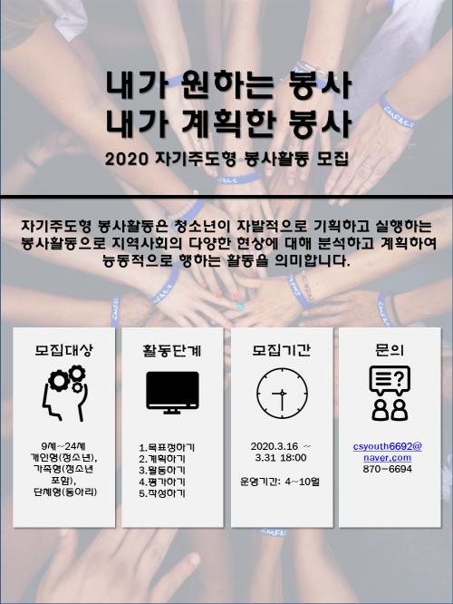 [크기변환]자기주도형 봉사활동 모집.png