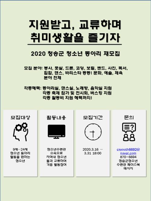 [크기변환]동아리 모집 포스터.png