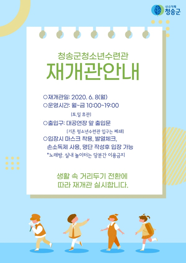 [크기변환]청소년수련관 재개관 안내 (2).jpg